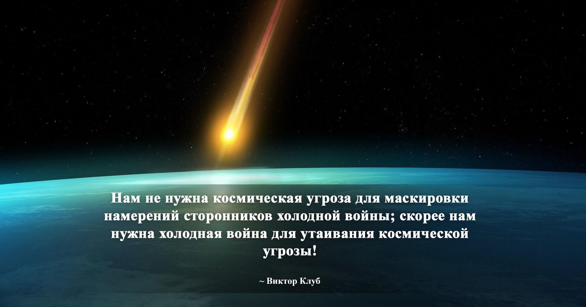 Опасность метеоритов и комет для человеческой цивилизации -- Sott.net