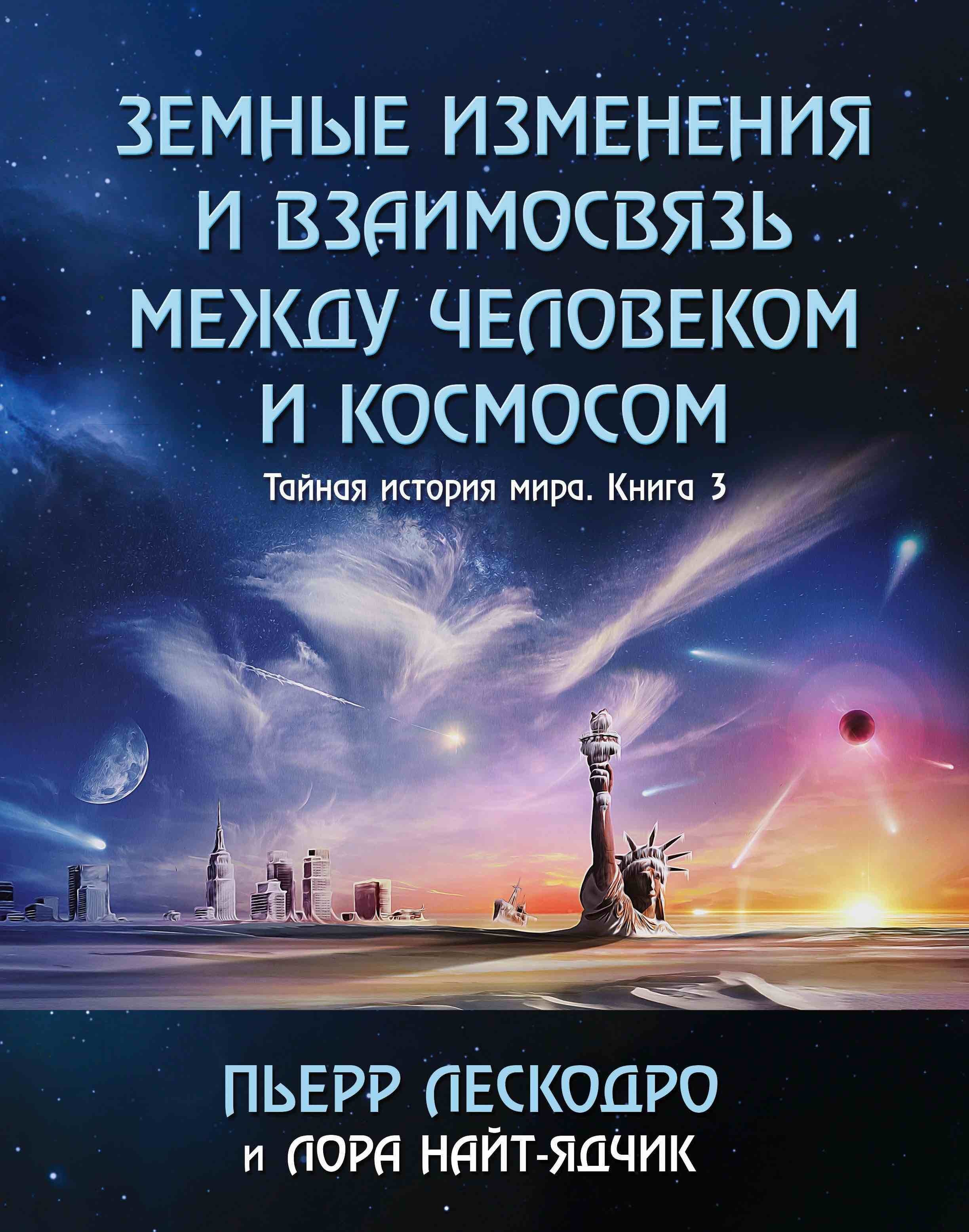 Сборник статей на тему земных изменений и взаимосвязи между человеком и космосом -- Sott.net