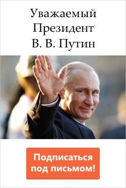 DearPutin.com