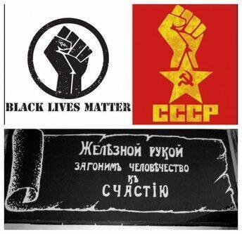 марксизм и блм